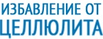 Стоп Целлюлит - Магнитогорск