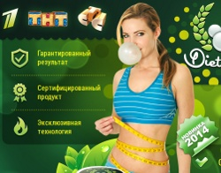 Diet Gum - Жевательная Резинка для Похудения - Волжский