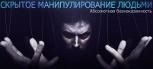 Техника Манипулирования Людьми и Гипноз - Москва