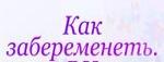 Как Забеременеть Если Не Получается - Калининград