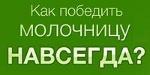 Вылечить Молочницу Навсегда - Калининград