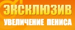 До Колена - Увеличение Размера Пениса - Ровно