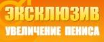 До Колена - Увеличение Размера Пениса - Атырау