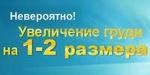Безоперационное Увеличение Грудных Желез - Архангельск
