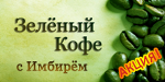 Оригинальный Зелёный Кофе с Имбирём - Макаров